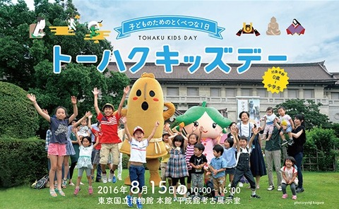東京国立博物館トーハク・キッズ・デー