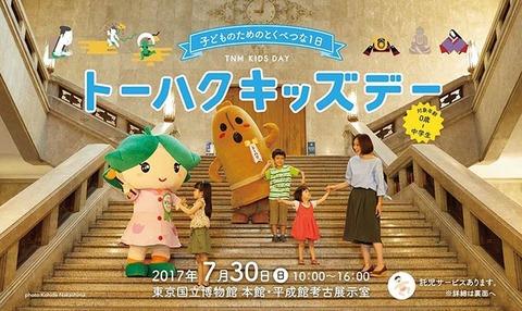 東京国立博物館のイベント・トーハクキッズデー2017