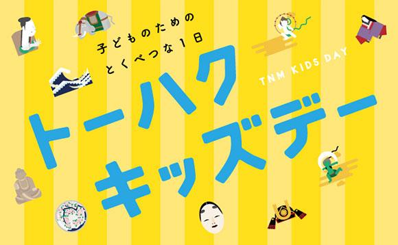 2018年 東京国立博物館「トーハク キッズデー」のお知らせ