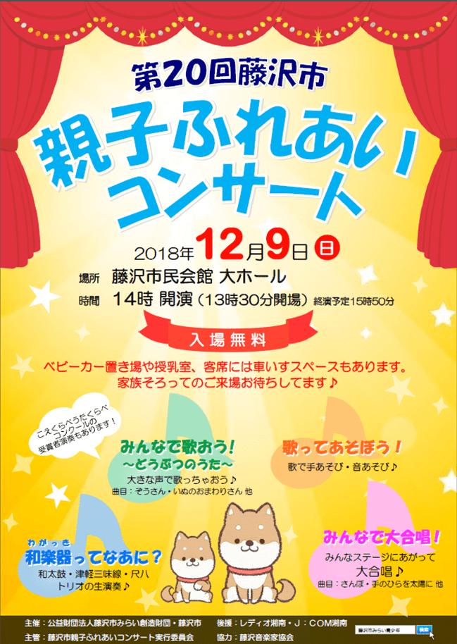 藤沢市 親子ふれあいコンサート