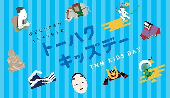 トーハクキッズデー2019|幼稚園イベントのサクラトーン
