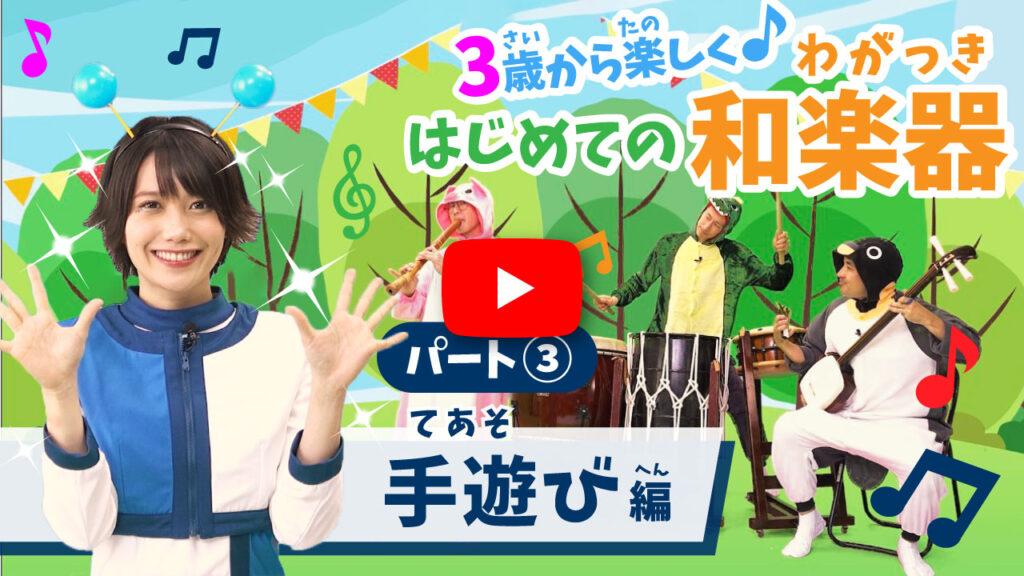 はじめての和楽器パート3